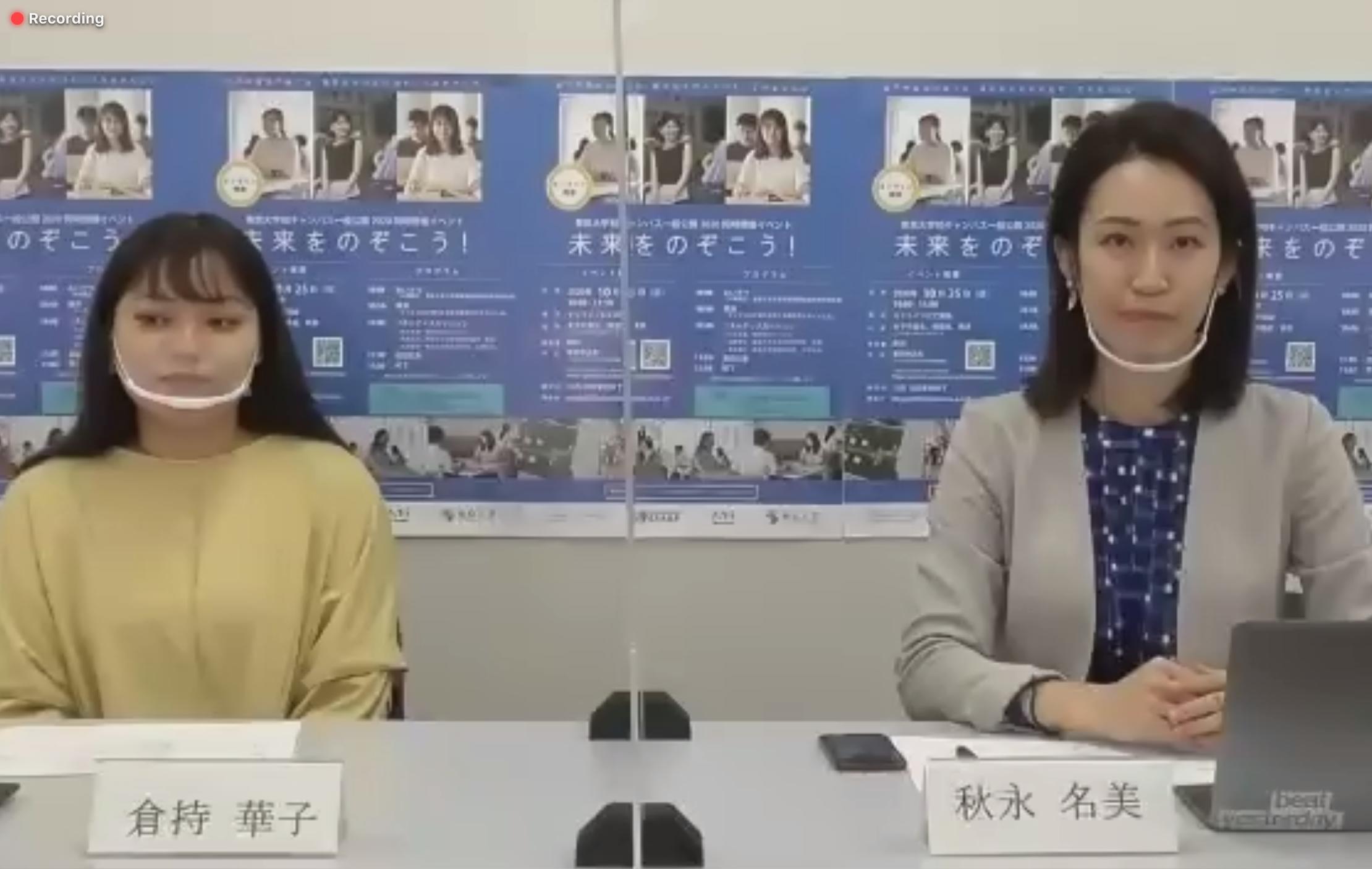 1037_パネラー秋永倉持